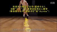 【超清】篮球教学:背后运球、转身运球