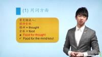 【万门大学】雅思写作1.3 避免母语的影响
