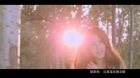 张靓颖&潘辰最新合唱单曲MV《因为爱》官方完整版