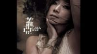 林忆莲新歌《爱笑了》完整CD版