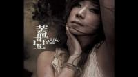 林忆莲新歌《灰》完整CD版