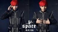 魏晨新歌《V SPACE》完整CD版