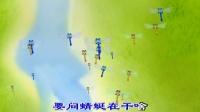 蓝猫MTV 202蜻蜓-伴奏
