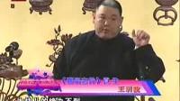 王玥波评书聊斋 (电视台为剪接版)