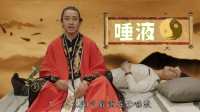 【新春特别版】【菊花道长】菊花小讲堂《鬼压身》