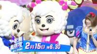 2015卡酷少儿动画春晚_预告最全篇!60秒
