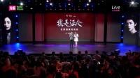 20151028《我是证人》全球首映发布会:鹿晗Cut