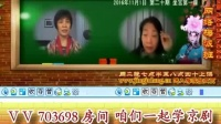 2016 11 1  网络梅派班 京剧《坐宫》第一课