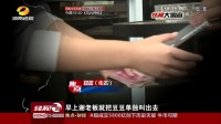 邵阳两名官员带两初中少女开房遭撤职