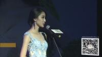 中国地球小姐2015殿军浦汐清 决赛精彩集锦 琴心传媒