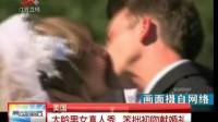 美国:大龄男女真人秀笨拙初吻献婚礼(流畅)