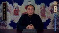 【中华传统文化必修课】圣贤教育之向师傅求教系列(三)全心全意为众生服务