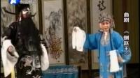 曲剧——铡赵王