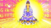 佛教音乐 - 南无观世音菩萨