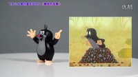飞天小女警的童年回忆之《鼹鼠的故事》