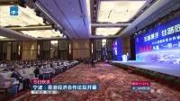 今日快讯:宁波——甬港经济合作论坛开幕 浙江新闻联播 161103