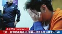 广西一死刑犯临刑托付 警察一诺千金照料其家人15年