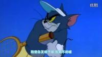 【搞笑视频】自贡方言版:猫和老鼠《网球公开赛》自贡抓马儿生产队出品