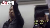 穿最羞耻的忍者服穿越北京三里屯