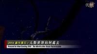 2014 新年节目:人类世界向何处去(下集)【陈大惠老师采访净空老法师】圣贤教育全球同学网陈大惠净空法师