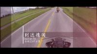 【MOTO小峰】穿越亚欧大陆 视频赏析