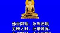 楞严经读诵(卷01)