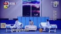 李云迪白凯南跨界喜剧王20161105 小品 《兄弟》