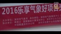 项目总结宣传片(深圳气象局)