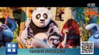 【風車娛樂】《功夫熊貓3》釋出國際版預告片 成龍、周杰倫配音