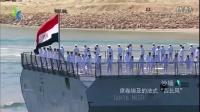 【沙场】埃及海军为何要将法制'西北风'添加俄式元素? Oct 17, 2016 CPNTV