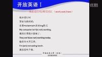 奥鹏教育&中国地质大学(北京)-开放英语1-1-2