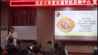世通智能易物大平台 首届讲师培训-刘艳秋