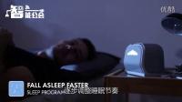 羡慕别人睡得香起得早精神好?有了它你也可以