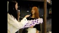 完美女神街访秀:中秋节你会想和家人说些什么?美女念家的感人祝福~
