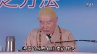 净空法师:【宗教】慈悲为本,方便为门