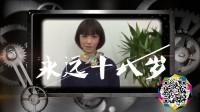 【土豆最Live】苏妙玲邀你一起跳《永远十八岁》