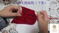 段染毛线拖鞋(下集)司掌柜七针坊_标清