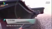 【沙场】大国航母竞赛开锣  Oct 12, 2016 CPNTV