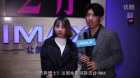 《奇異博士》IMAX影院®大施魔法 首周末4152萬人民币橫掃多項紀錄