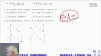 考研数学冲刺1:2010数一真题解析,20161108数学老师不上课难受直播视频