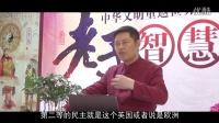 周萧阳解读道德经9集视频