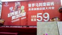 1罗马利奥瓷砖广西贵港市旗舰店盛大开业现场