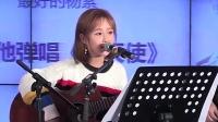 杨紫生日会吉他弹唱《最天使》《白色秋天》