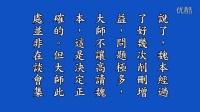 《若要佛法兴 唯有僧赞僧》有声书 19