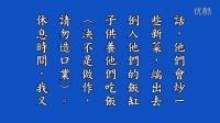 《若要佛法兴 唯有僧赞僧》有声书 16