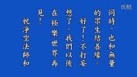 《若要佛法兴 唯有僧赞僧》有声书 17