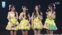 2016-11-06 SNH48 TeamXII公演MC剪辑