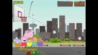粉红猪小妹投篮游戏