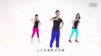 中国舞王-王广成-健身操-自由自在