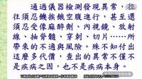 2016年1月 原始点医学讲座 (广州) ─15.论果二/原始点疗法最完整的张钊汉手法教学视频原始点案例按摩